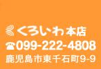 くろいわ本店 TEL:099-222-4808 鹿児島市東千石町9-9